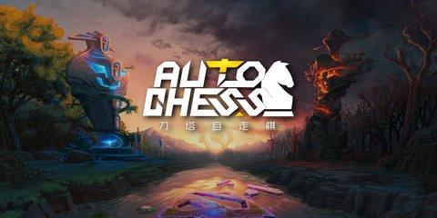auto chess beta 1.jpg