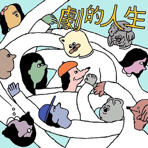 劇的人生 feat. KTY