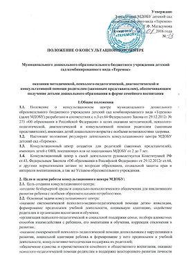 положение о корр.центре..jpg