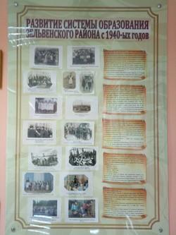 Развитие образования с 1940-хгг до 20 века