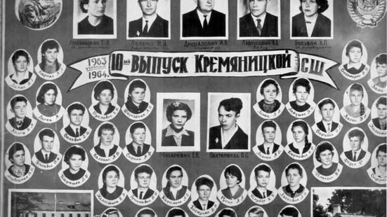 10 выпуск Кремяницкой СШ_1963_1964 уч г.