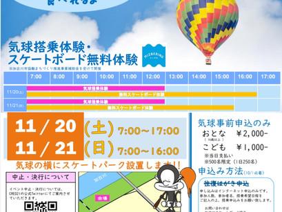 気球搭乗体験お申込み再開について
