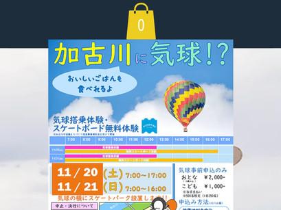 気球搭乗体験受付終了です😣