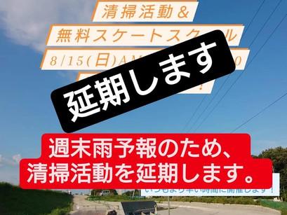 加古川バンク清掃活動延期のお知らせ