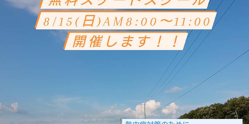 第3回 加古川バンク清掃活動