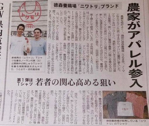 徳森養鶏場メディア出演03.jpg