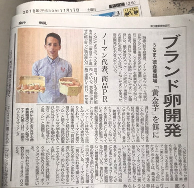 徳森養鶏場メディア出演10.jpg