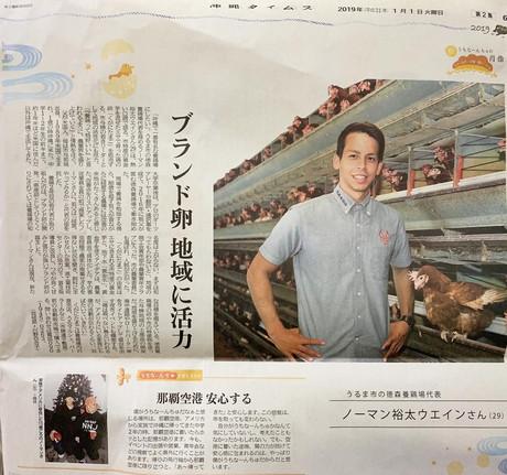 徳森養鶏場メディア出演04.jpg