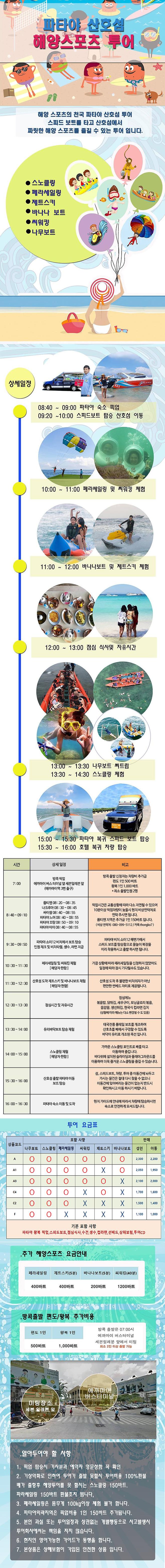 파타야 산호섬 투어 최종 수정.png