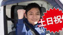 【土日祝休み】介護用品の配送業務