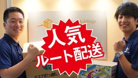 【初心者歓迎】クリーニング品のルート配送業務
