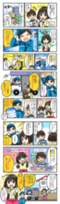 ハコブ運ばない便漫画-min.png