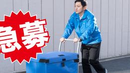 【急募】台車・自転車での宅配業務