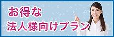 ハコブ運ばない便法人向けプラン-min.jpg