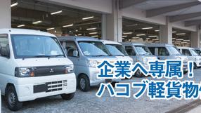 配送業務にかかっている膨大なコスト…削減する方法は?