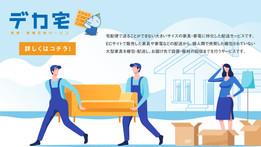 家具家電などの大きな荷物、どうやって送る?