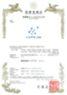 商標登録証【よねっと】.jpg