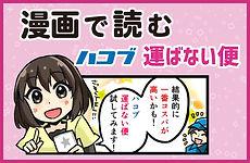 漫画で読むハコブ運ばない便-min.jpg