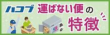 ハコブ運ばない便の特徴-min (1).jpg
