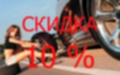Скидка на шиномонтаж 10%