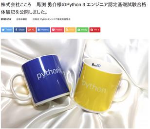 一般社団法人Pythonエンジニア育成推進協会様に合格体験記を掲載いただきました。