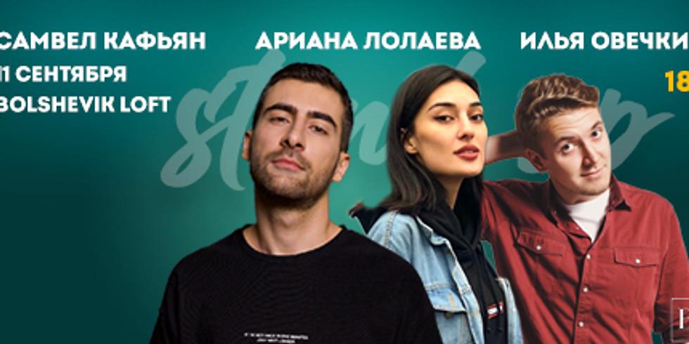 Самвел Кафьян, Ариана Лолаева, Илья Овечкин. Стендап-концерт