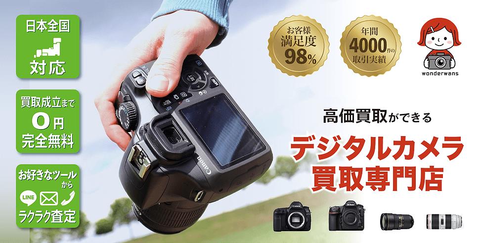 高価買取ができる カメラ買取専門店