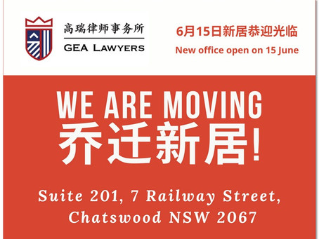 We are moving to NEW Office in Grade A building   重大喜讯:高瑞律师事务所入驻自购甲级写字楼!