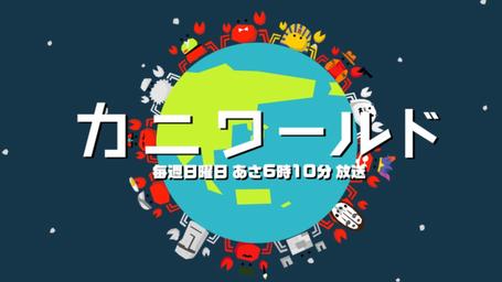 TV西日本 カニワールド。スターフライヤー台北便の機内でも上映。