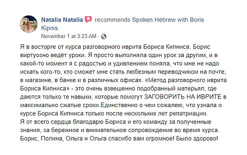 Отзыв Наталии.png