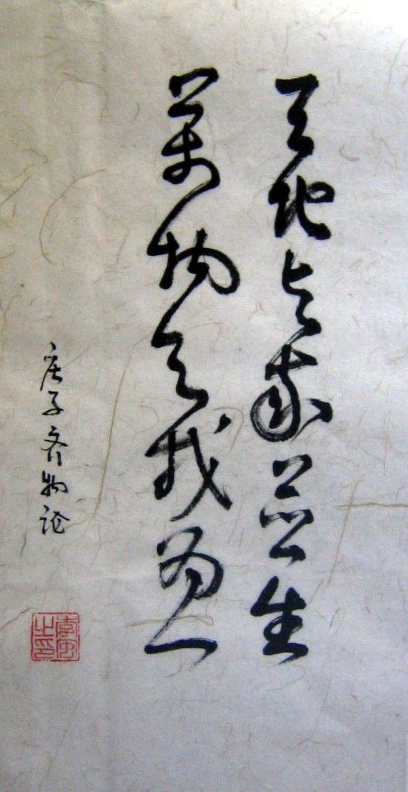 7 Entretiens de Zhuang Zi 40X70cm