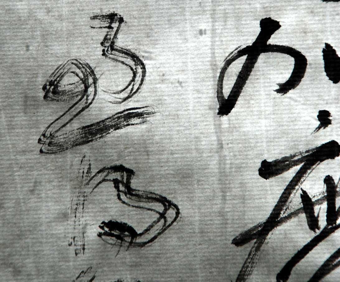 fragment+calligraphique