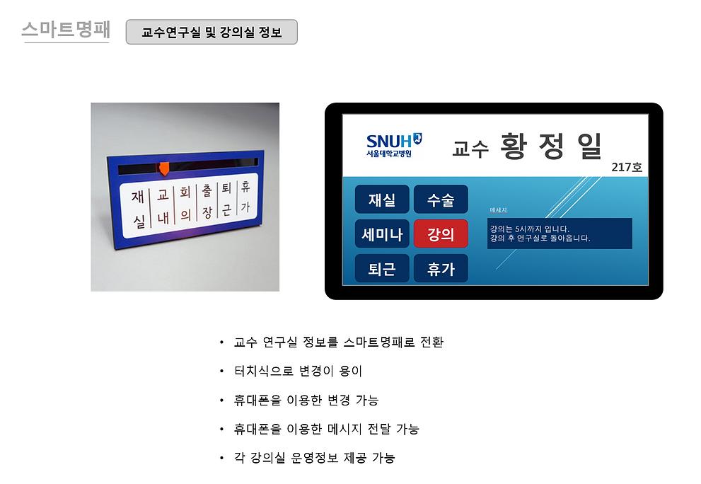 교수현황정보.png