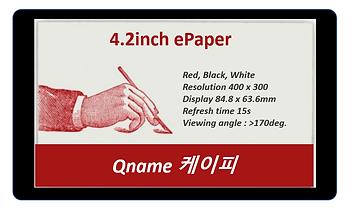 ePaper 4.2inch.png