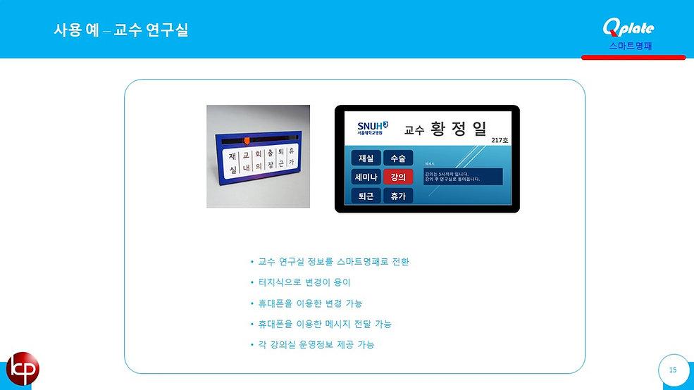 Qplate 스마트명패 7.JPG