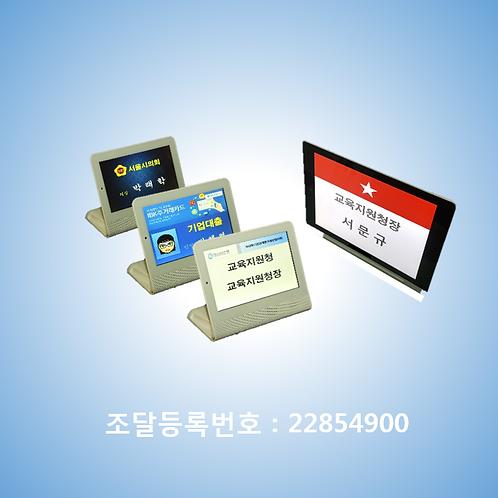 스마트명패 EMP-T7