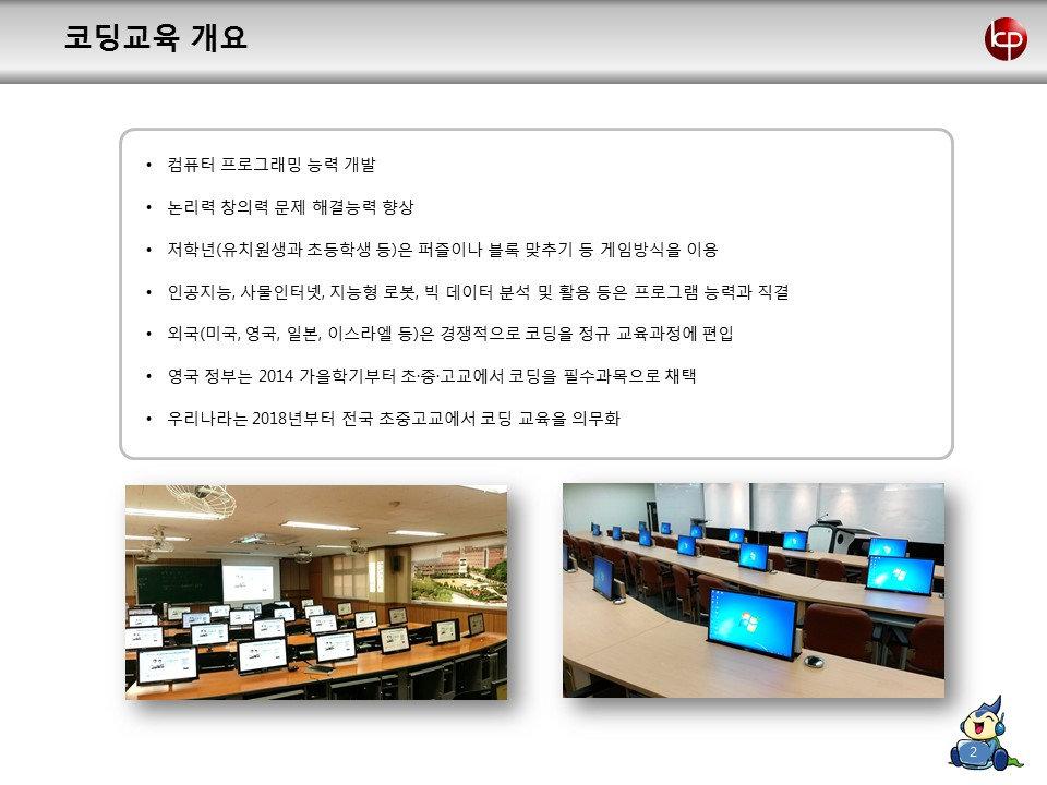 코딩교육을 위한 환경구축_4.JPG