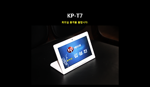 kp t7 white.png