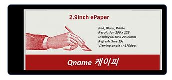 ePaper 2.9inch.png