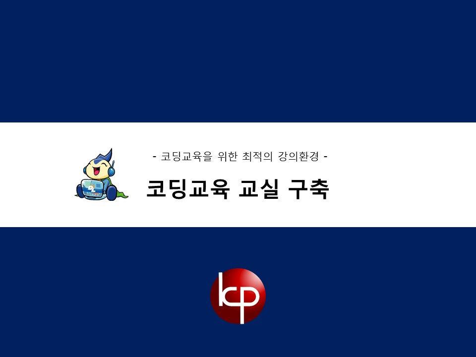 코딩교육을 위한 환경구축_1.JPG