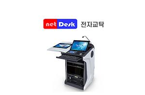 netDesk_1.PNG