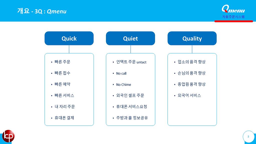 큐메뉴 자동주문시스템 7.PNG