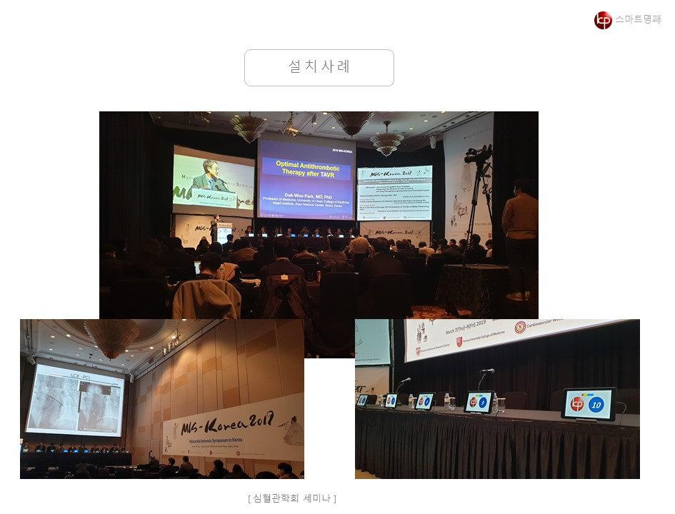 심혈관학회 스마트명패 임대.JPG