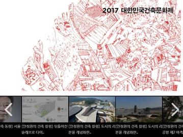 [YTN] <ANN의 디자인뉴스> '2017 대한민국 건축문화제', '통합의 건축'이란 주제로 열려