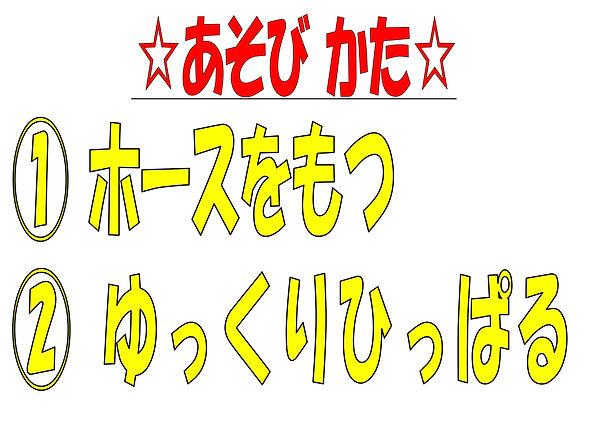 ced2019あそびかた01.jpg