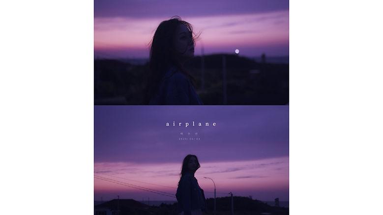 [보도자료] 백주연, '에어플레인' 티저 공개