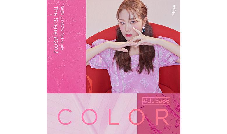 [보도자료] 백주연, 핑크빛 설렘 품은 '색깔' 커버 이미지 공개