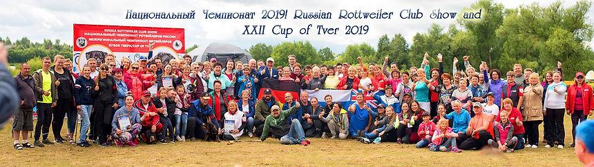 Russian rottweileiler club show 2019.jpg
