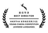 HKIFF_Best Director.png