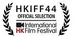 HKIFF44.png